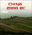 China 2000 BC - Unearthing the Truth Behind a Myth: The Xia Dynasty - image